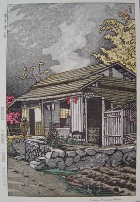笠松紫浪 奥多摩の家